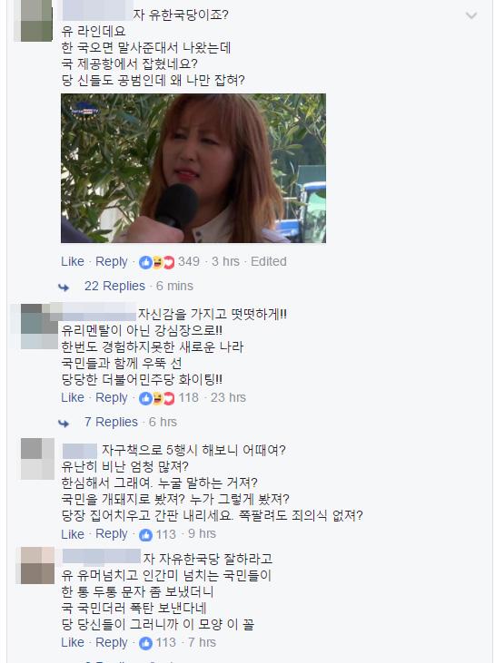 자유한국당 페이스북에서 진행되는 5행시 공모에 달린 댓글들