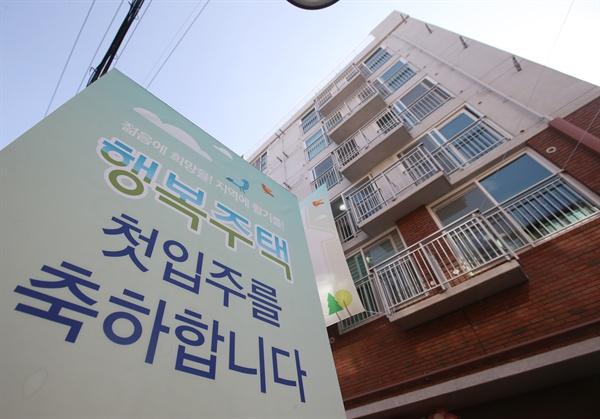 지난 2015년 10월 27일 행복주택 지구 가운데 처음으로 입주가 시작된 서울 송파구 삼전지구 행복주택의 모습.