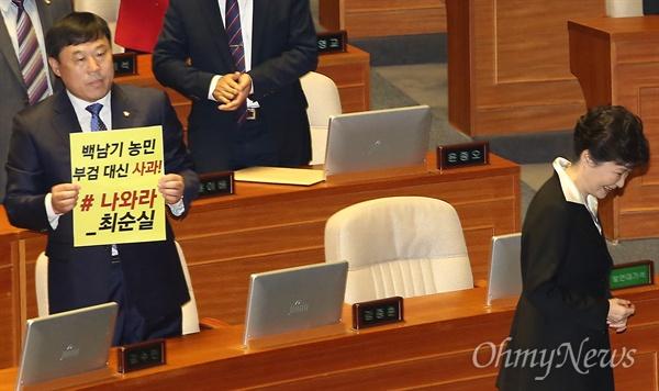 2016년 10월 24일, 박근혜 대통령이 국회 본회의장에서 2017년도 정부 예산안 시정연설에 나섰다. 무소속 김종훈 의원이 '#최순실_나와라' '백남기농민 부검 대신 사과' 손피켓을 들어 보이고 있다.