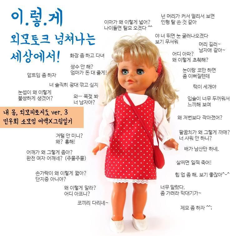 한국여성민우회에서 진행 중인 '머리 어깨 무릎 발' 캠페인의 이미지
