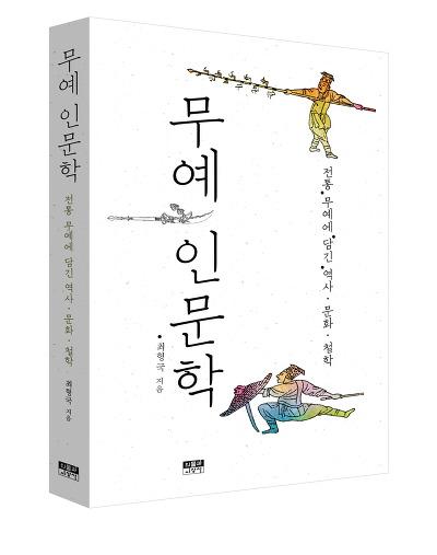 <무예 인문학> 표지