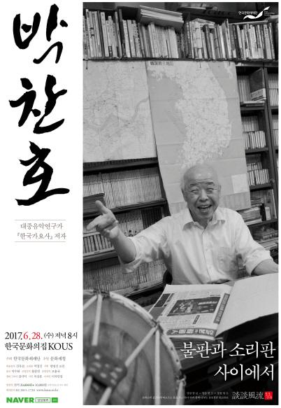 <담담풍류> 포스터
