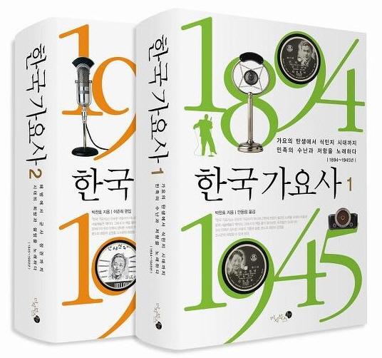 2009년에 출간된 <한국 가요사> 1, 2권