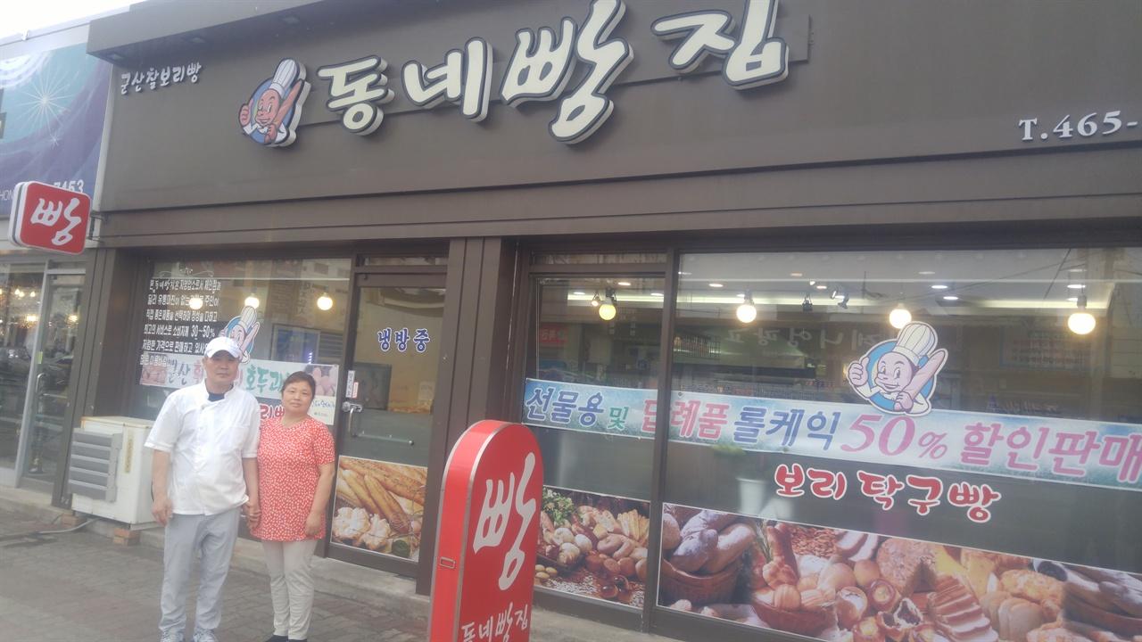 군산 문화동 동네 빵집 사장님 내외분