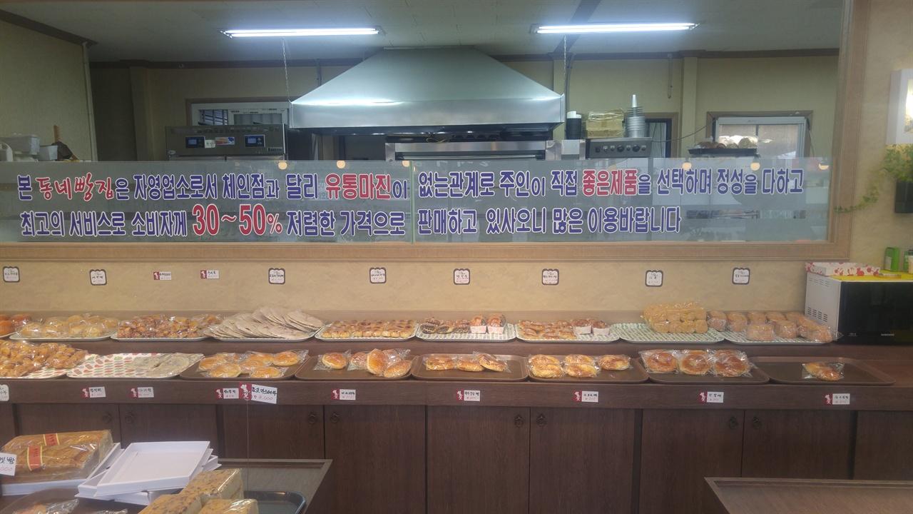골목 빵집은 프랜차이즈 빵집 이나 대형 빵집 보다 가격이 상대적으로 저렴하다.