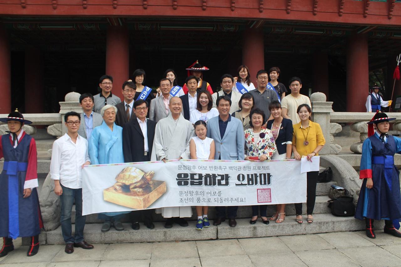 문정왕후어보 반환 기원 타종식 문화재제자리찾기는 2013년 8월 30일, 문정왕후어보 반환 기원 보신각종 타종식을 진행했다.