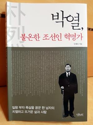 소설가 안재성이 펴낸 <박열, 불온한 조선인 혁명가> 표지