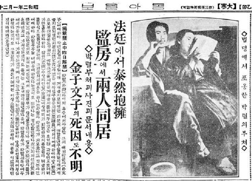 박열과 가네코 후미코의 재판을 다룬 당시 동아일보 기사(1927.1.21)