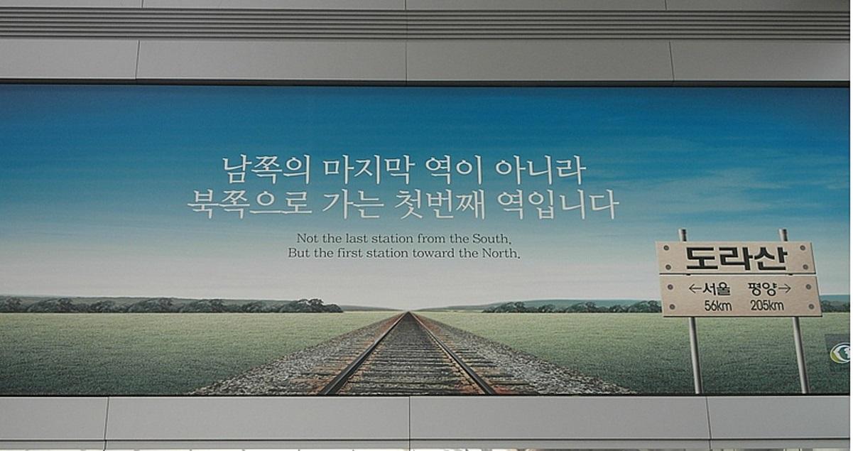 도라산역 문구 개성공단을 앞둔 도라산역에 있는 문구 '남쪽의 마지막 역이 아니라 북쪽으로 가는 첫번째 역입니다.'