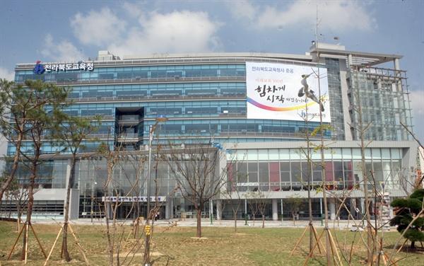 전북 전주시 효자동에 있는 전북도교육청 신청사.