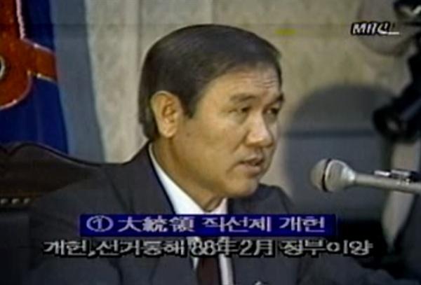 6월 29일 직선제 개헌 수용 선언을 발표하는 당시 민주정의당 노태우 대표
