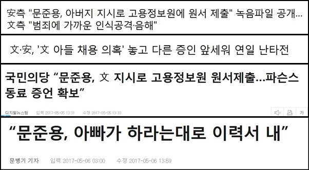 <조선일보>와 <동아일보>가 지난 5월 5일과 6일 이틀 동안 보도했던 문준용씨 관련 기사. 위로부터 <조선>(5/5), <조선>(5/6), <동아>(5/5), <동아>(5/6) 제목 갈무리