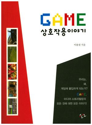 <GAME 상호작용 이야기>