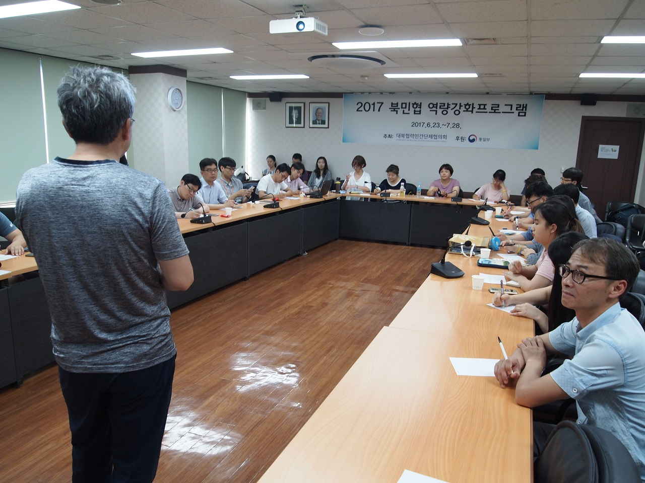 북민협 역량강화프로그램 1강이 6월23일 월드비전 대회의실에서 열렸다