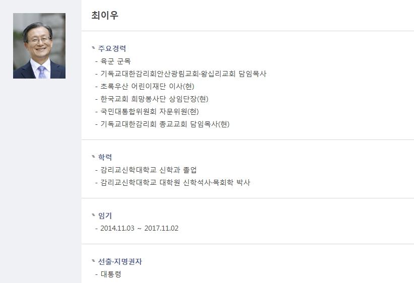 국가인권위원회 누리집에 기재된 최이우 비상임위원의 프로필 갈무리.