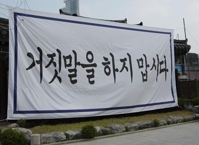 봉은사 앞에 내건 대형 현수막.