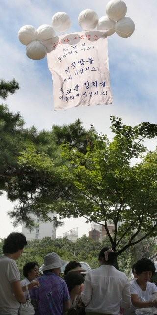 봉은사에서 올린 이명박 정권 비판 애드벌룬.