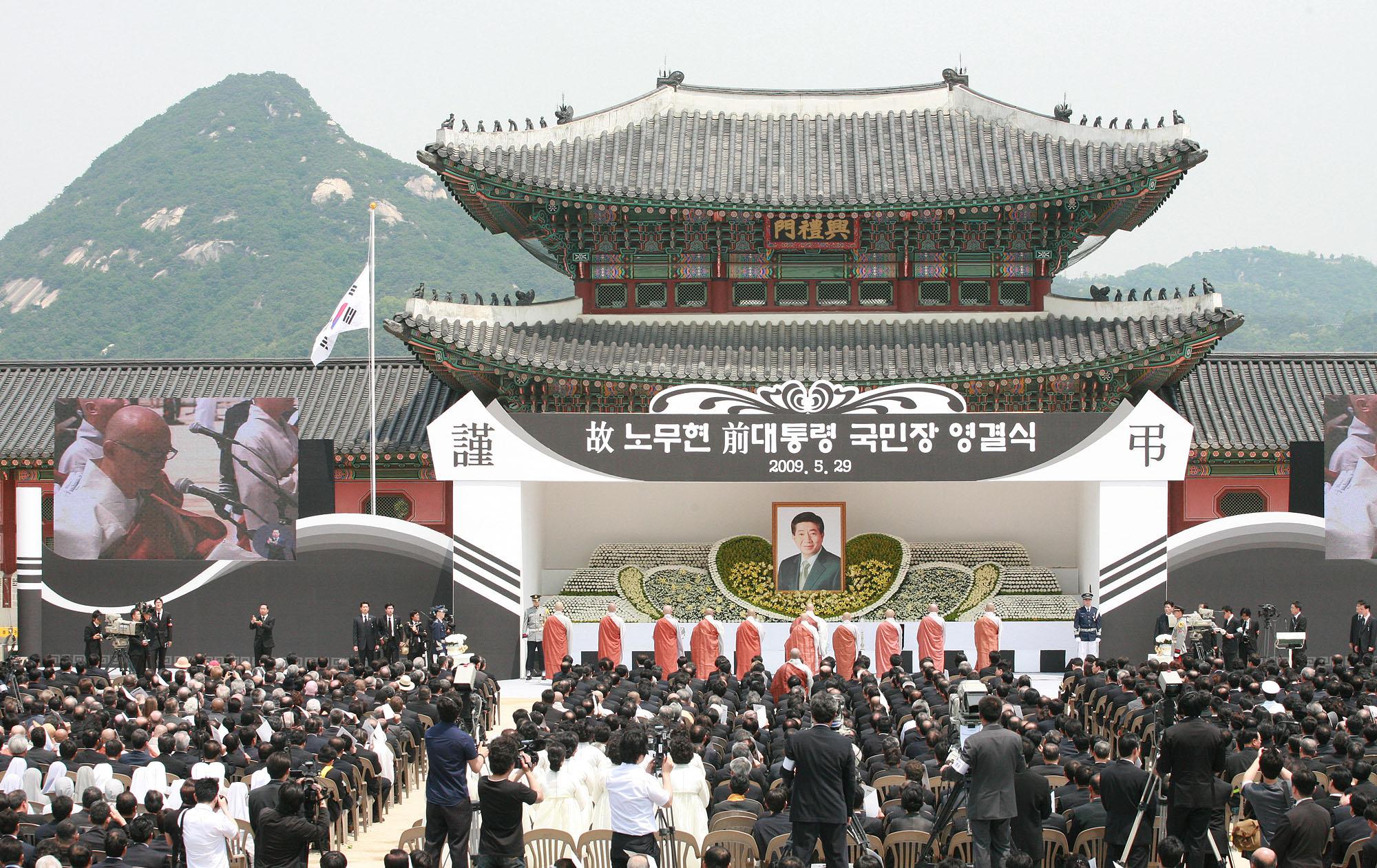 노무현 전 대통령의 영결식을 집전하는 명진스님.
