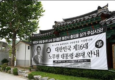 봉은사 앞 도로에 내건 검찰 출입금지 현수막.
