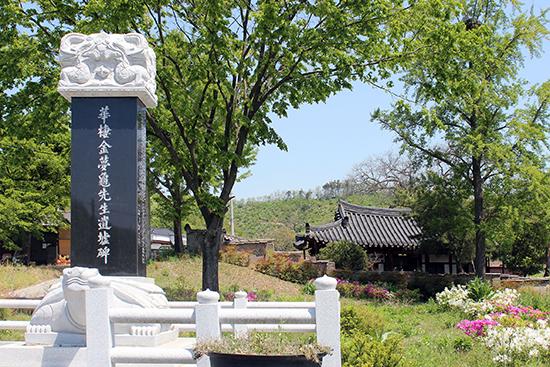 김몽구 유허비 오른쪽 뒤로 화서정이 보이는 풍경. 김몽구의 부인이 권응수의 사촌누이이므로 김몽구는 권응수의 종매부가 된다.