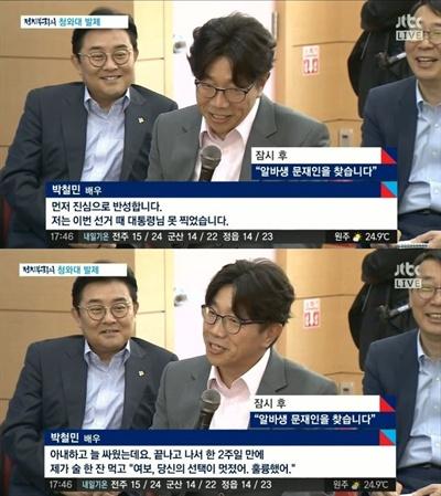 문재인 대통령을 향한 박철민의 진솔한 고백(?)