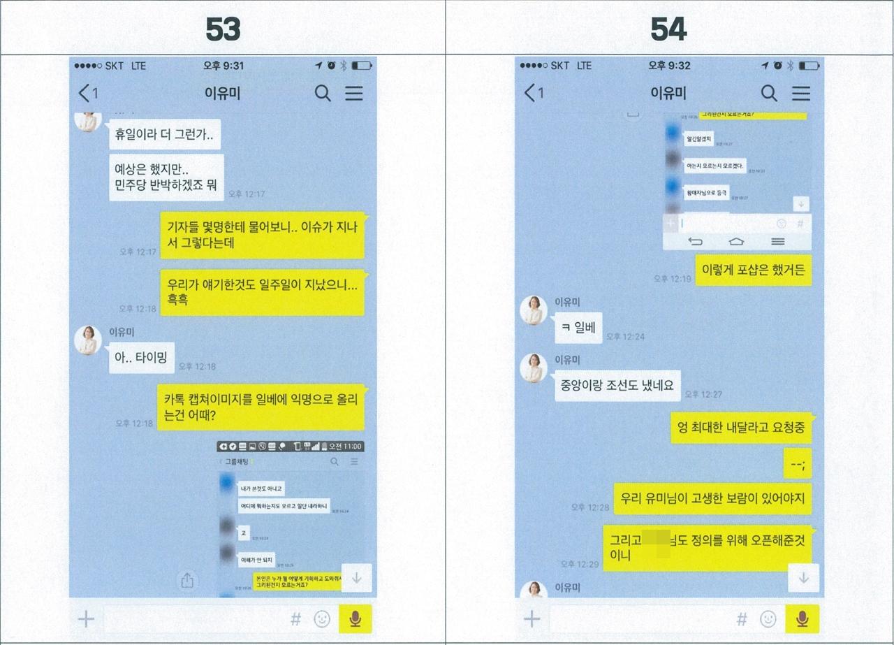 이용주 국민의당 의원이 28일 기자회견을 열고 '이유미-이준서'가 주고 받은 카카오톡 대화 내용을 공개했다. 위 사진은 이용주 의원실이 제공한 캡쳐본이다.
