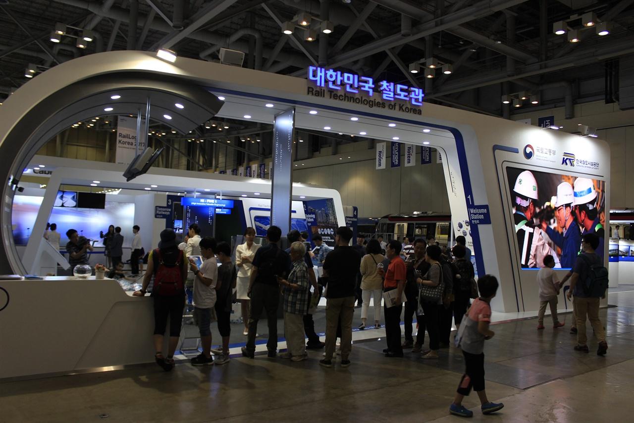 부산국제철도기술산업전에서 가장 큰 인기를 끌었던 부스는 국토교통부와 한국철도시설공단이 공동으로 전시한 대한민국철도관이었다.
