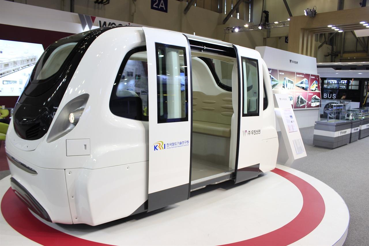 우진산전 부스에 전시된 PRT 차량.