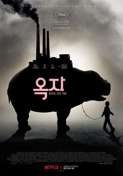 영화 <옥자>의 포스터.