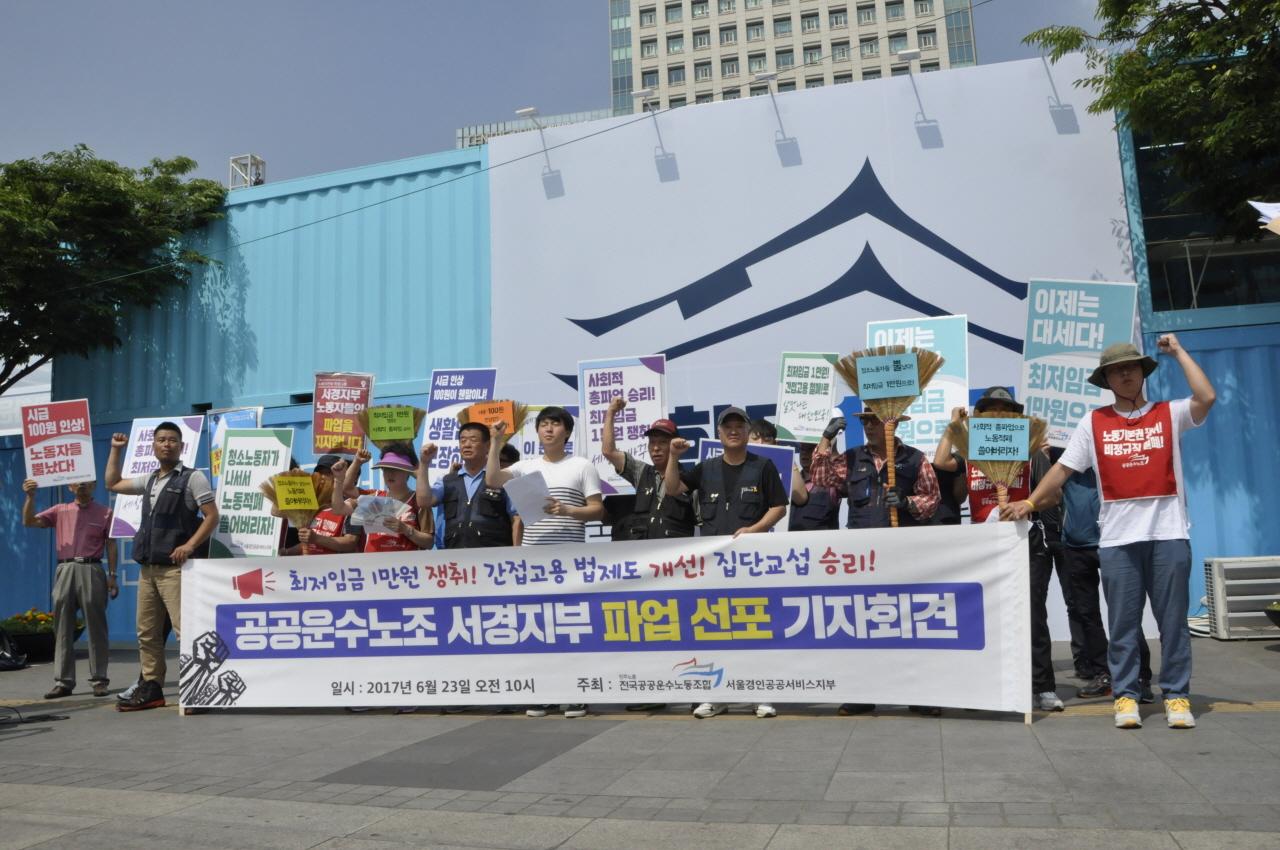 지난 6월 23일, 공공운수노조 서경지부는 파업 선포 기자회견을 광화문1번가에서 했다.