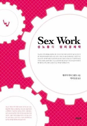 < Sex Work, 성노동의 정치경제학>