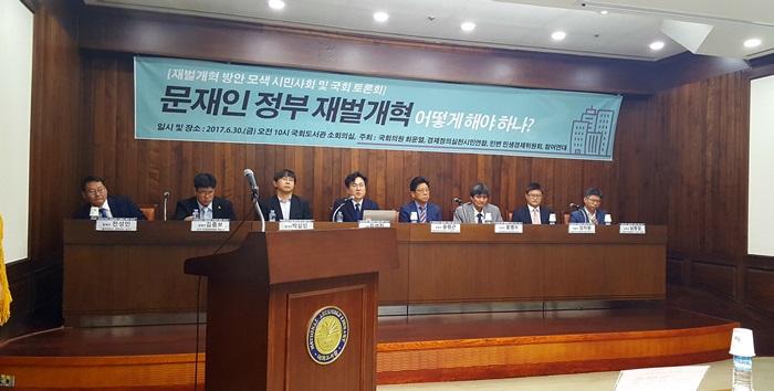30일 오후 서울시 영등포구 국회도서관 소회의실에서 '문재인 정부 재벌개혁 어떻게 해야 하나?' 토론회가 열렸다.