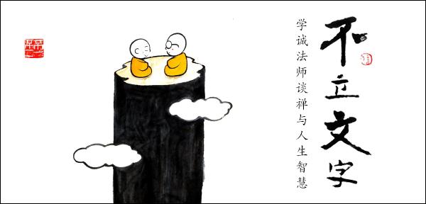 선불교 불립문자(不立文字)