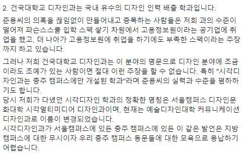 문준용 씨 의혹 당시 충주캠퍼스라는 비난이 거세지자 절친으로 밝힌 오민혁 씨는 직접 그 사실을 해명하는 게시글을 올리기도 했다