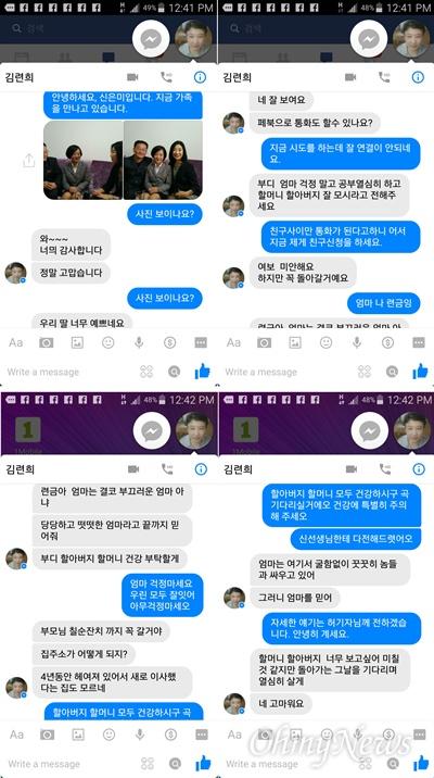 남한에 있는 김련희씨와 북한에 있는 김련희씨의 딸이 나눈 페이스북 대화 내용.