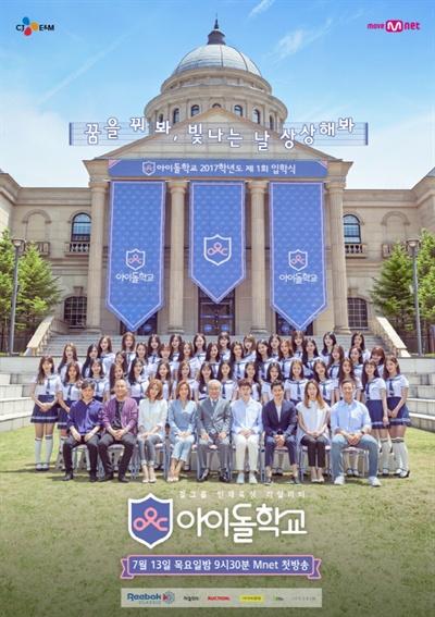 엠넷이 7월 13일부터 방영하는 <아이돌학교> 홍보 포스터.