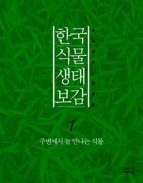 한국을 빛내는 보물 같은 도감을 펴내는 자연과생태 출판사입니다.