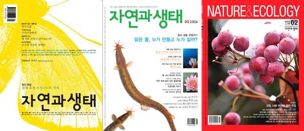 잡지 <자연과생태> 1호, 2호, 79호 겉그림