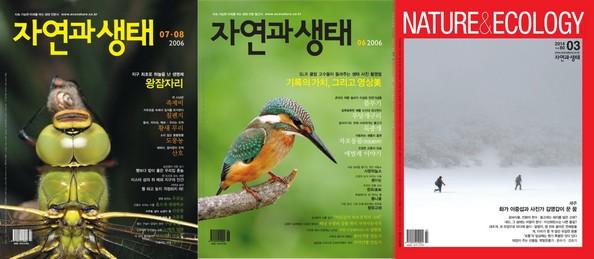 잡지 <자연과생태> 3호, 4호, 80호 겉그림.