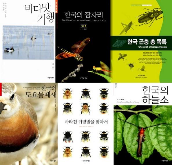 이런 책들을 내는 자연과생태입니다.