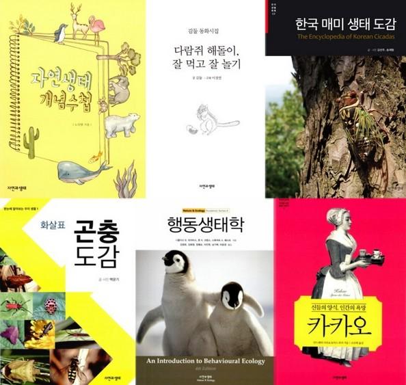 자연과생태에서 펴낸 책들