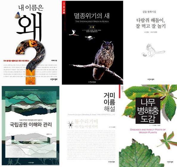 자연과생태에서 선보인 책들