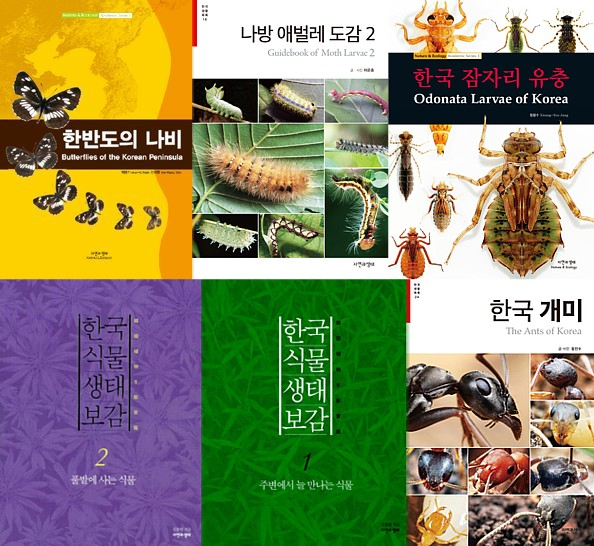 자연과생태 조영권 대표님이 뽑은 '자연과생태' 대표책 다섯 가지.