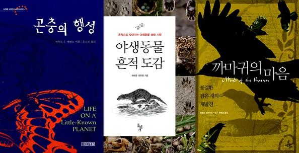 이웃 출판사 책들 가운데 꼽은 아름다운 세 가지 책