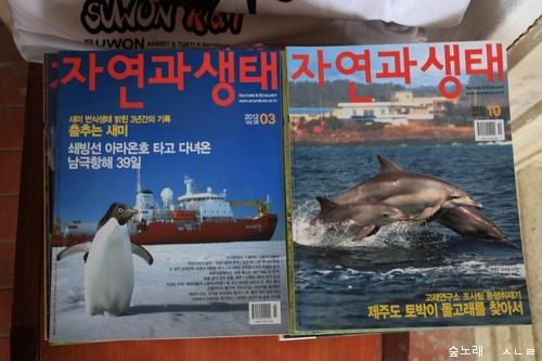이제 더는 나오지 않는 잡지 <자연과생태>입니다. 이 알뜰한 잡지를 내던 바탕이 큰힘이 되어 새로운 도감을 꾸준히 내놓습니다.