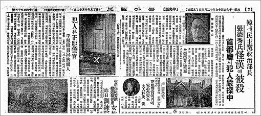 <동아일보> 기사 일부 캡쳐