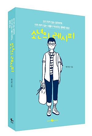 <소년의 레시피> '야자 대신 저녁밥 하는 고딩 아들'로 연재했던 글은 <소년의 레시피>라는 책이 되어 세상으로 나왔다.