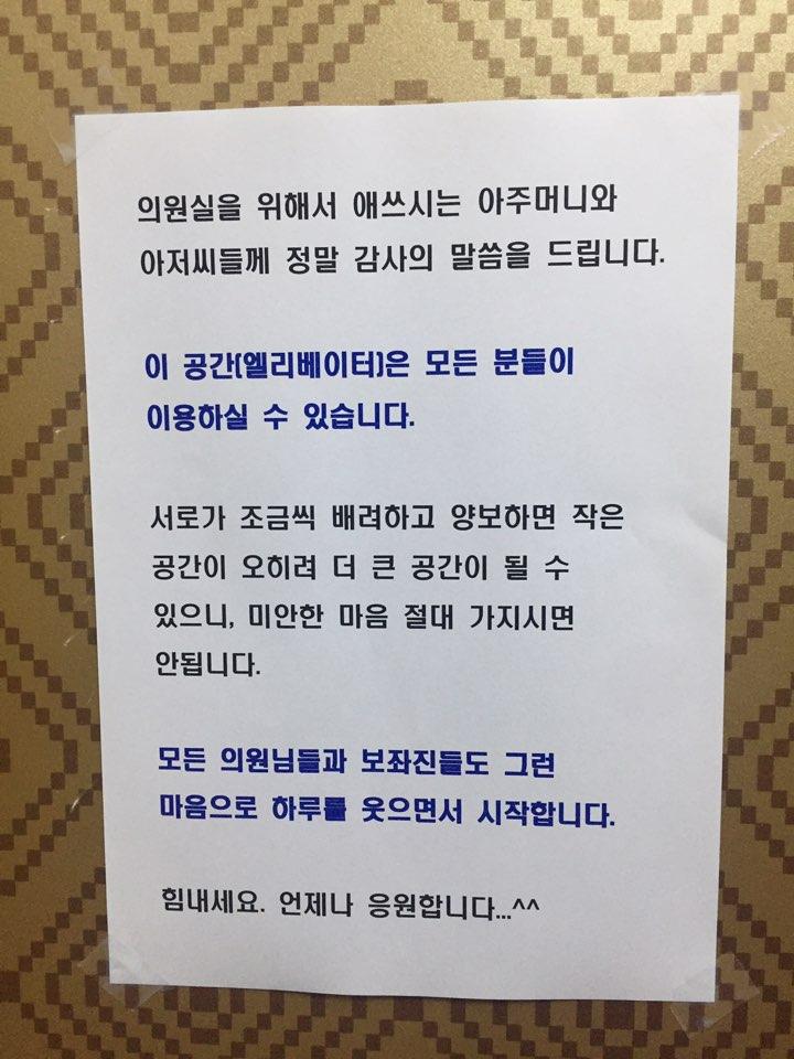 5일 오전 국회 의원회관에 붙은 A4 익명 자보.