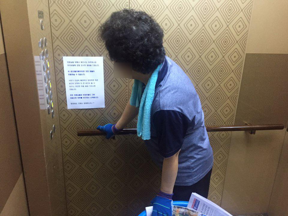 5일 오전 7시께 한 청소노동자가 신문과 우편물을 의원실로 옮기다가 엘리베이터에 붙은 A4 자보를 읽고 있다.