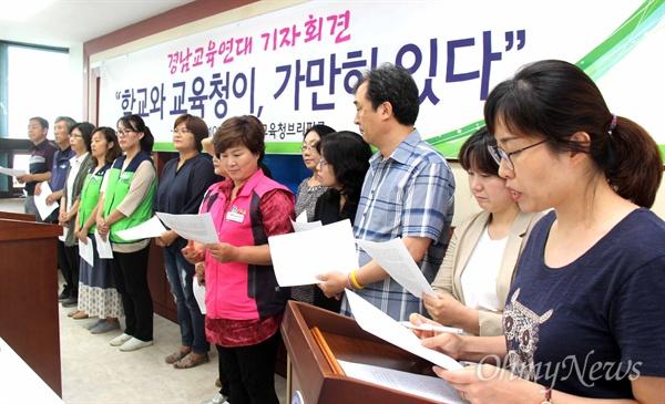 경남교육연대는 6일 경남도교육청에서 기자회견을 열어 '고등학교 학생 생활 실태 분석' 결과를 발표했다.
